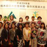 塩澤さん(前列右から4人目)と、応援にかけつけた女性会員