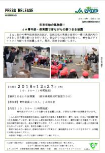 プレスリリースvol.25 JA青年部・保育園で餅つきを披露