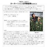 プレスリリースvol.7 母の日に向けカーネーション最盛_page-0001