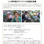 プレスリリースvol.11   JA青年部 サツマイモ定植_page-0001