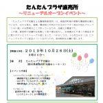 プレスリリースvol.30 たんたんプラザ直売所 リニューアルイベント_page-0001