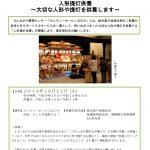 プレスリリースvol.29 人形供養 _page-0001